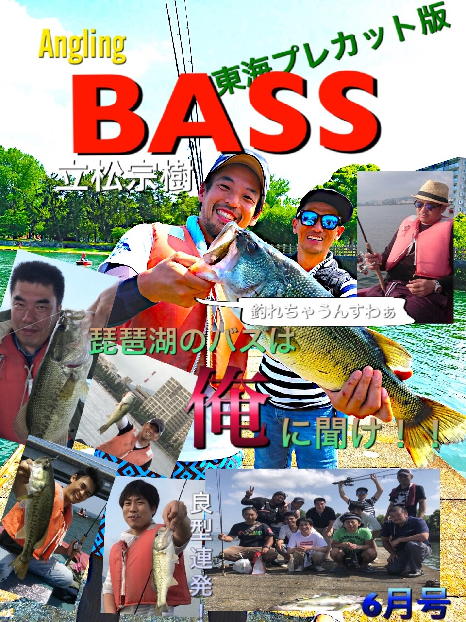 スマイル発信課 ~6月 Bass Fish ~