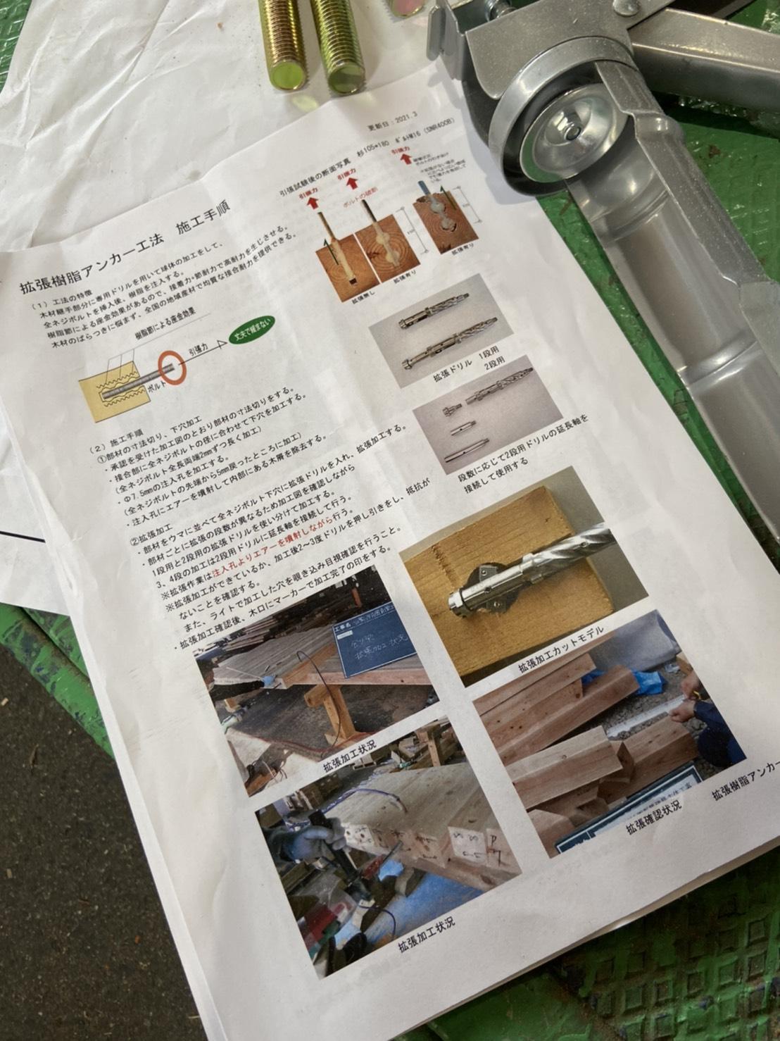 拡張樹脂アンカー工法 研修
