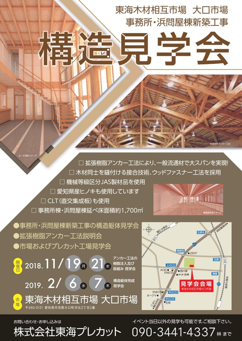 東海木材相互市場 構造見学会開催