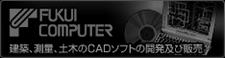 福井コンピューター